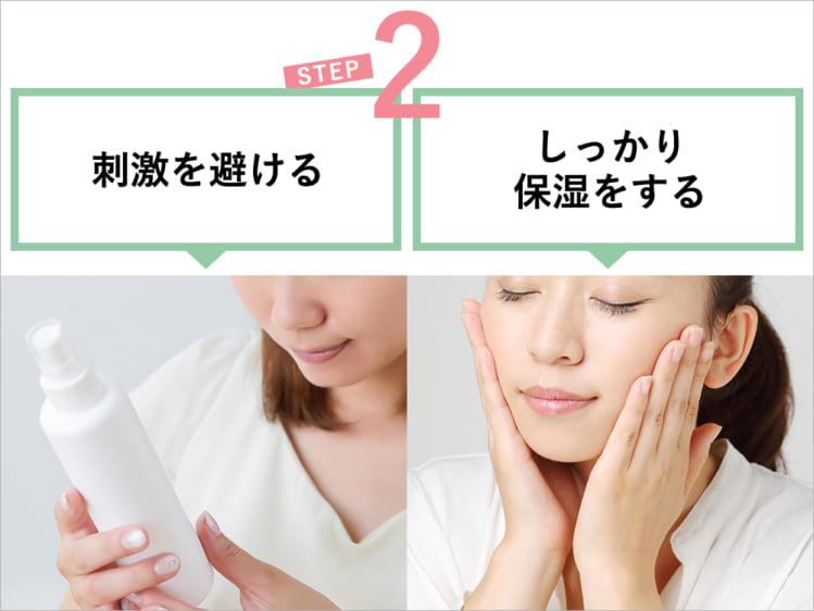 化粧かぶれが起こっている間の対処法