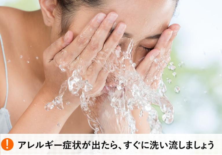 赤みや腫れなどアレルギー症状がでたらすぐに洗い流す