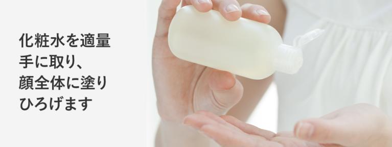 オイリー肌の化粧水使い方①化粧水を手に取ります