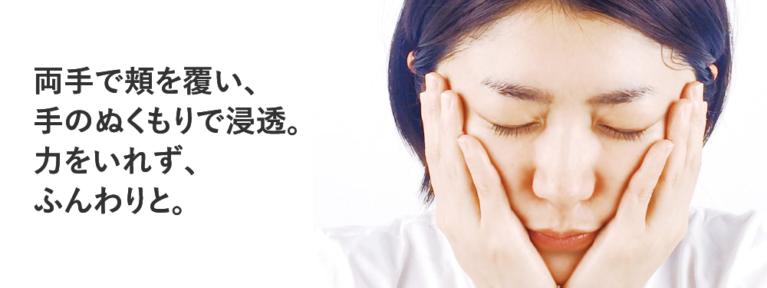 オイリー肌の化粧水使い方②手で包み込んで、化粧水を浸透させます