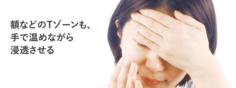 オイリー肌の化粧水使い方③オイリーになりやすい額などTゾーンも包み込んで浸透させます