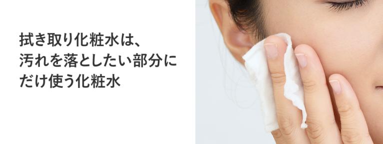 オイリー肌でも、拭き取り化粧水は汚れを落とすときに使う化粧水です