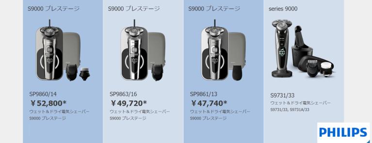 フィリップ「S9000 Prestige」