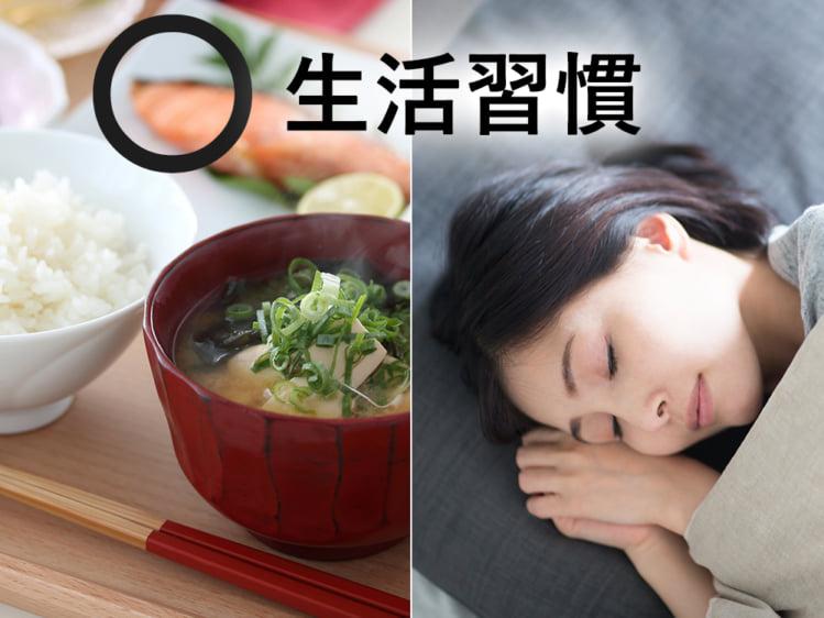 睡眠と食生活を整える