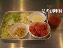 レシピ1の材料PHOTO