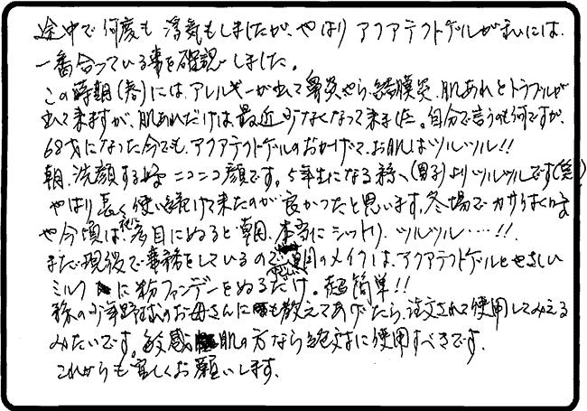 M・Kさまウキ声