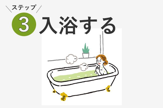 ステップ3入浴する